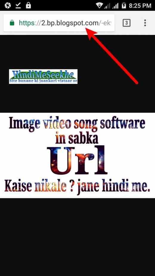 image-url-kaise-nikale