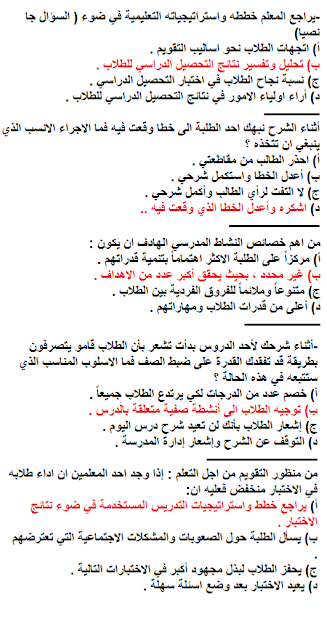 نماذج من اسئلة اختبار كفايات المعلمين والمعلمات لعام 1435 هـ