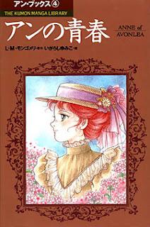 Georgiana's Garden: Anna dai capelli rossi by Yumiko Igarashi
