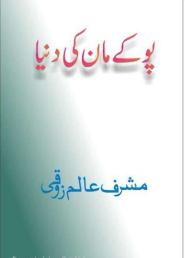 pokiman-ki-dunya by Musharraf Alam