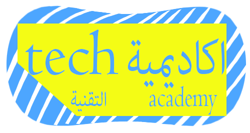 سياسة الخصوصية | اكاديمية التقنية العربية