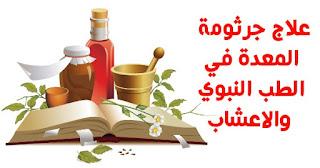 علاج جرثومة المعدة في الطب النبوي والاعشاب