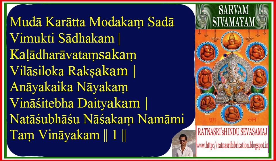 ganesha pancharatnam lyrics in kannada pdf