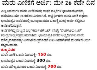 Karnataka SSLC Supplementary Exm Fee Details
