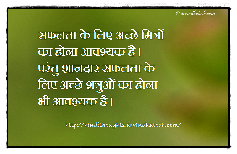 Hindi Thought For Success We Need Good Friend À¤¸à¤«à¤²à¤¤ À¤• À¤² À¤ À¤…च À¤› À¤® À¤¤ À¤° À¤• À¤¹ À¤¨ À¤†à¤µà¤¶ À¤¯à¤• À¤¹ Hindi Thoughts Suvichar