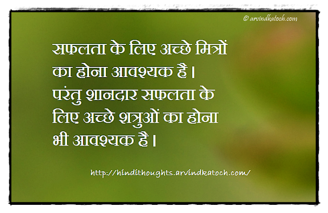 Hindi Thought, Good friends, Good enemies, success, Great Success