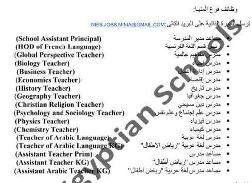 اعلان وظائف مدارس النيل الدولية للمعلمين بالمحافظات والتقديم الكترونى لجميع التخصصات
