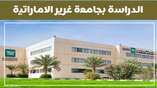 """رسوم جامعة الغرير الإماراتية """" شروط القبول والتسجيل وتخصصات الجامعة والمستندات المطلوبة """""""