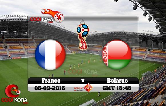 مشاهدة مباراة بيلاروسيا وفرنسا اليوم 6-9-2016 تصفيات كأس العالم