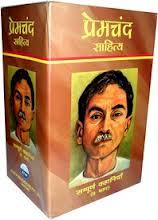 Premchand-Sahitya