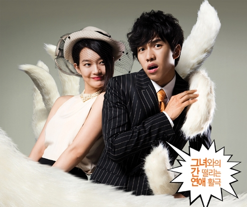 Drama Korea My Girlfriend Is A Gumiho Subtitle Indonesia [Episode 1 - 16 : Complete]