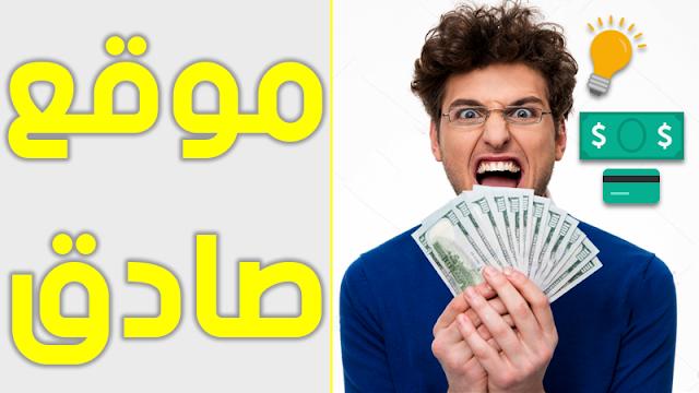 أفضل موقع أجنبي صادق لربح 2$ يوميآ عبر قوائم المهام مع اثبات الدفع 62$