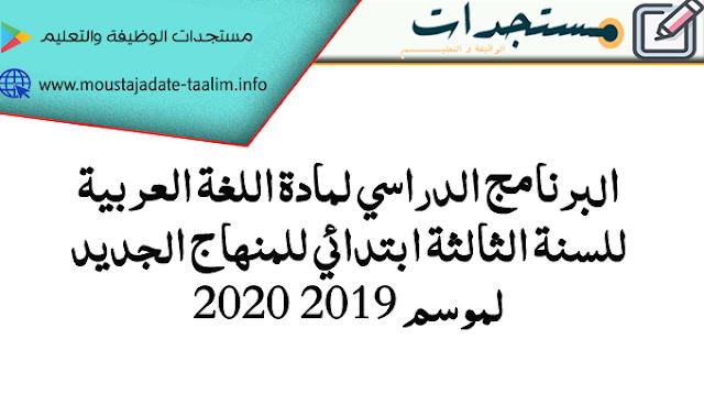 البرنامج الدراسي لمادة اللغة العربية للسنة الثالثة ابتدائي للمنهاج الجديد لموسم 2019 - 2020