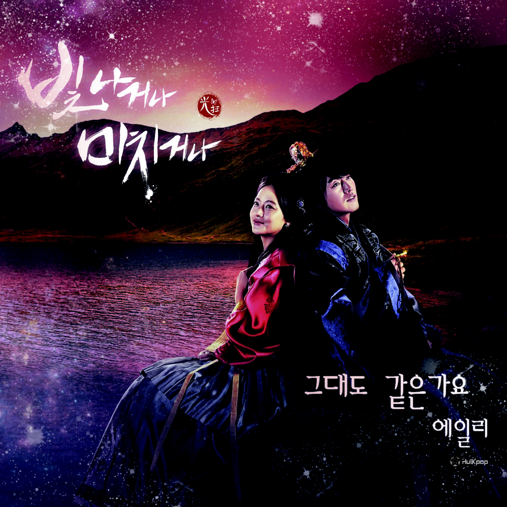 [Single] Ailee – Shine or Go Crazy OST Part 1