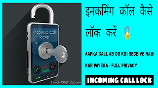 Incoming call kaise lock kare