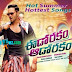 Eedo Rakam Aado Rakam movie release date