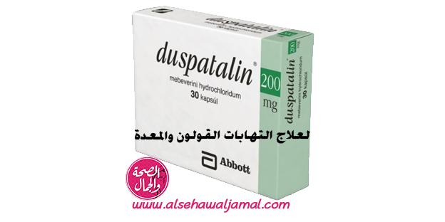 أقراص لعلاج التهابات القولون والمعدة