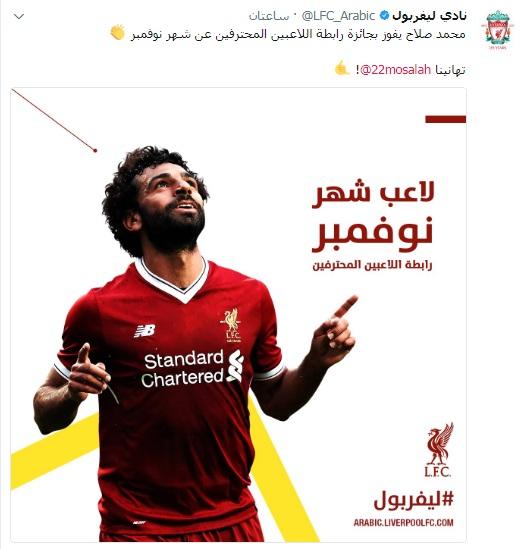 فوز محمد صلاح بجائزة أفضل لاعب فى الدوري الإنجليزى