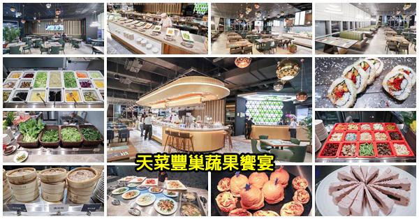 台中南屯|天菜豐巢|上百道中西式創意料理|新鮮食材|舒適環境|頂級享受|秀泰文心