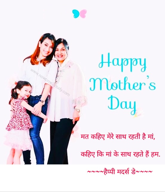 Happy Mother's Day Quotes, Images, Shayari, Poetry