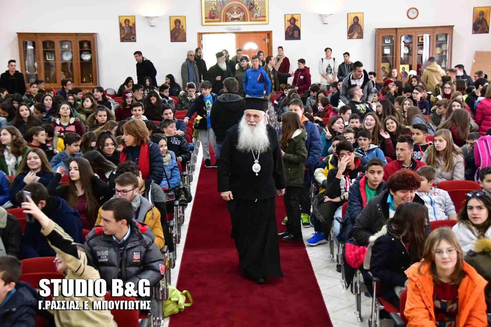 Εγκαίνια Κέντρου Νεότητος Άργους Ιεράς Μητροπόλεως Αργολίδος