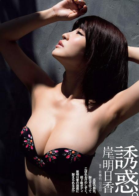 Asuka Kishi 岸明日香 Weekly Playboy 週刊プレイボーイ No 33 2015 Pictures