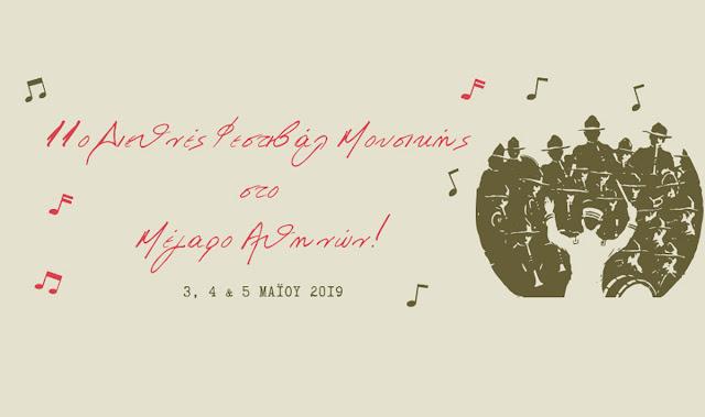Με συμμετοχή και από την Αργολίδα το 11ο Διεθνές Φεστιβάλ Φιλαρμονικών Χορωδιών Ορχηστρών