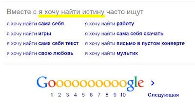 Что ищут в Google вместе с истиной?