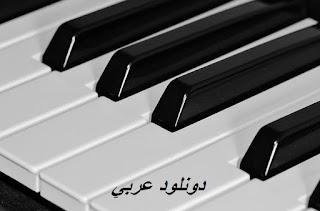 البيانو اون لاين للويندوز والاندرويد Piano Enline