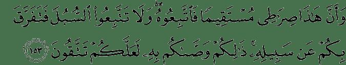 Surat Al-An'am Ayat 153