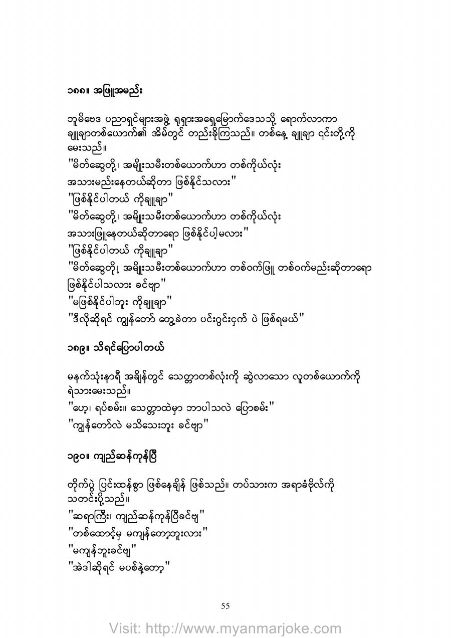 White and Black, myanmar jokes