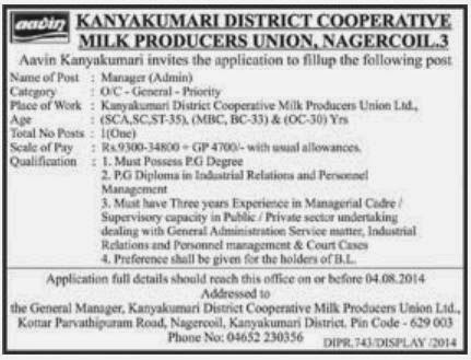 Aavin Kanyakumaar Asst Manager Recruitments (www.tngovernmentjobs.in)