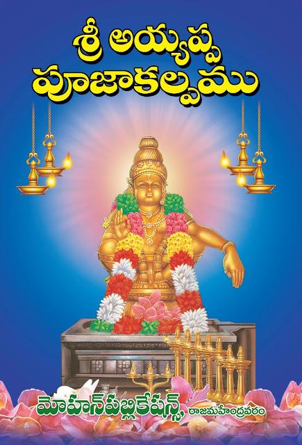 శ్రీ అయ్యప్ప పూజాకల్పం | Sri Ayyappa Puja Kalpam | GRANTHANIDHI | MOHANPUBLICATIONS | bhaktipustakalu