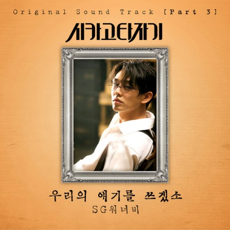 Lyric : SG WANNABE SG워너비 - Writing Our Stories 우리의 얘기를 쓰겠소 (OST. Chicago Typewriter)