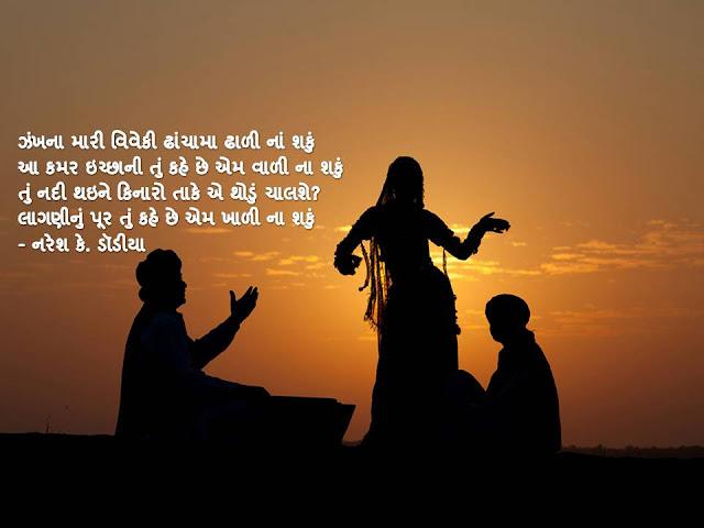 झंखना मारी विवेकी ढांचामा ढाळी नां शकुं Gujarati Muktak By Naresh K. Dodia
