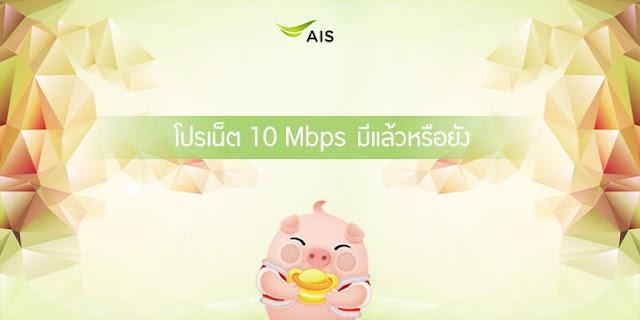 เอไอเอสโปรเน็ต 10 Mbps มีไหม