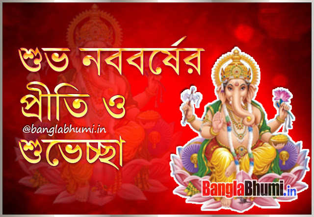 Subho Noboborsho Wishing Shree Ganesh Bengali Wallpaper