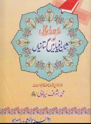 holy bible pdf arabic