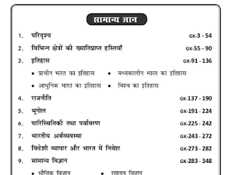 Samanygnyan 2018 Disha Publication for Competitive exams PDF Download