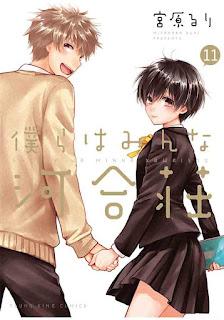 อ่านการ์ตูน bokura-wa-minna-kawaisou