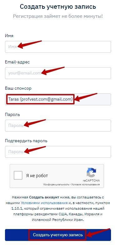 Регистрация в DeepTradeBot 2
