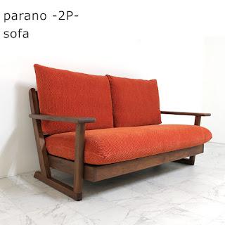 【SF-N-059】パラーノ sofa