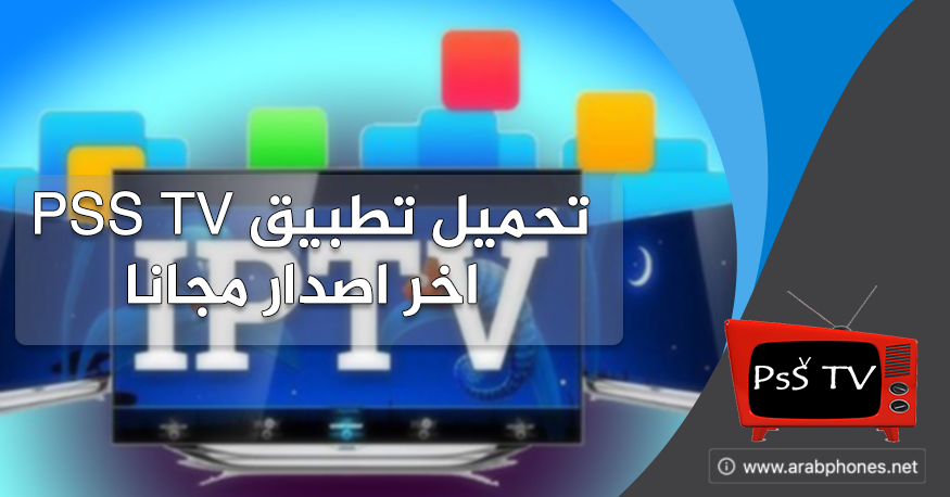 تحميل تطبيق PSS TV apk اخر اصدار للاندرويد