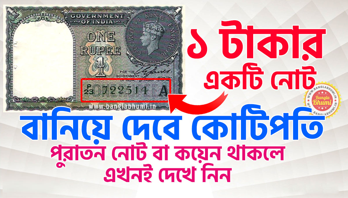 Indian Rare Note and Coin Sell in High Price