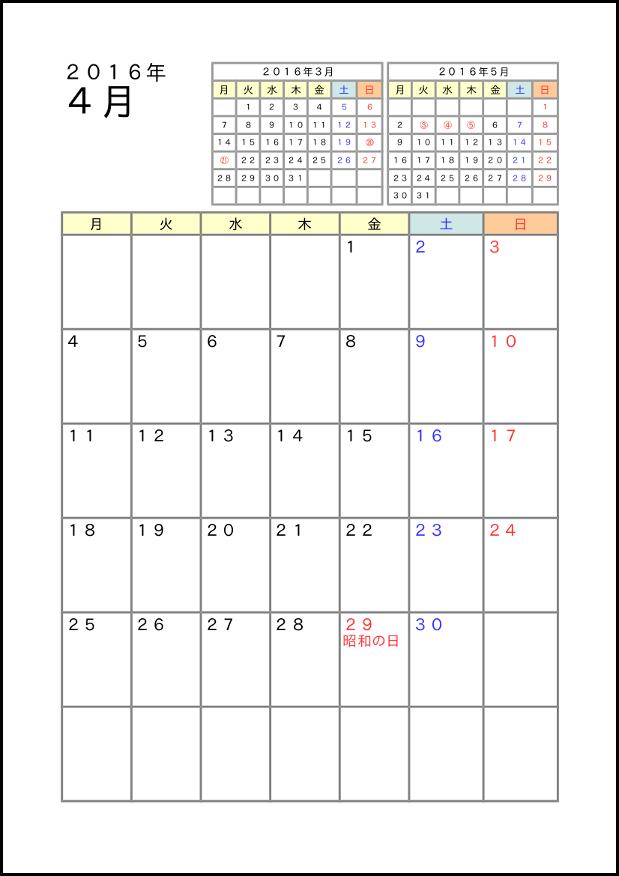 2016年度学校カレンダ 015