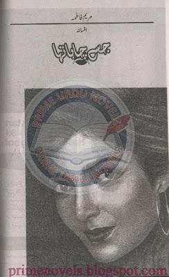 Jissay chaha tha novel by Maryam Fatima