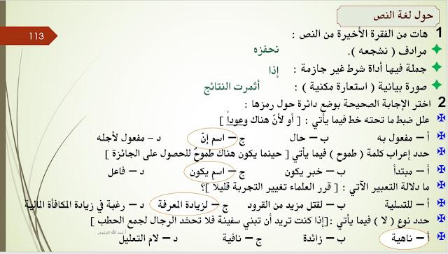 حل درس الأمل والطموح في اللغة العربية للصف العاشر الفصل