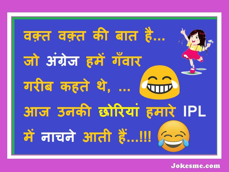 Desi hindi jokes sms