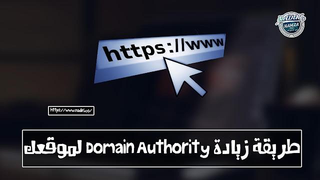 طريقة زيادة Domain Authority لموقعك | كيفية زيادة سلطة دومين