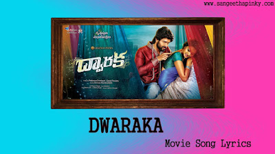dwaraka-telugu-movie-songs-lyrics
